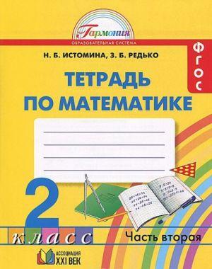 Matematika. 2 klass. Rabochaja tetrad. V 2 chastjakh. Chast 2