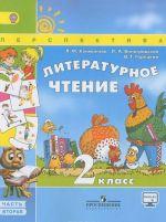 Литературное чтение. 2 класс. Учебник. В двух частях