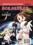 Zanimatelnaja astronomija. Vselennaja. Manga