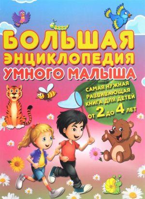 Bolshaja entsiklopedija umnogo malysha. Samaja nuzhnaja razvivajuschaja kniga dlja detej ot 2 do 4 let