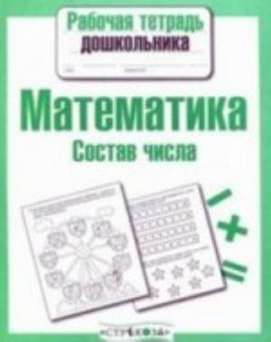Математика. Состав числа