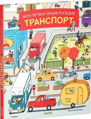 Moja pervaja entsiklopedija. Transport