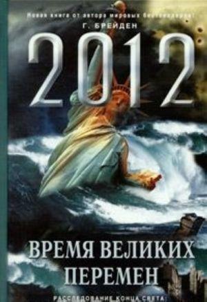 2012. Vremja velikikh peremen