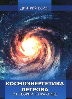 Kosmoenergetika Petrova ot teorii k praktike