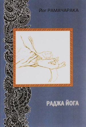 Radzha joga