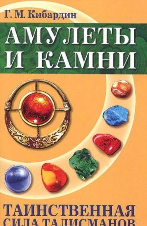 Amulety i kamni. Tainstvennaja sila talismanov