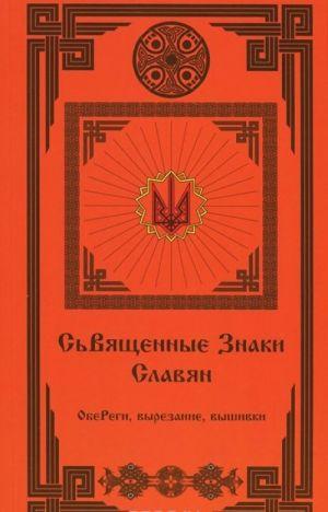 Svjaschennye Znaki Slavjan