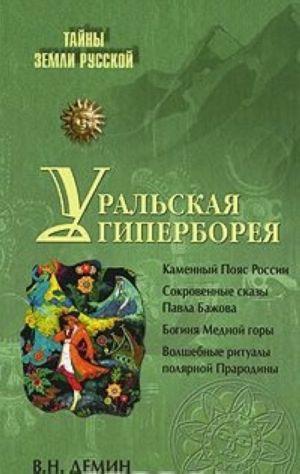 Uralskaja Giperboreja