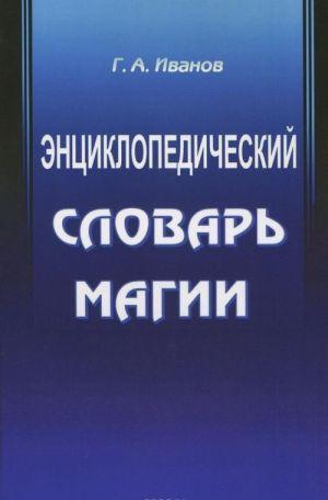 Entsiklopedicheskij slovar magii