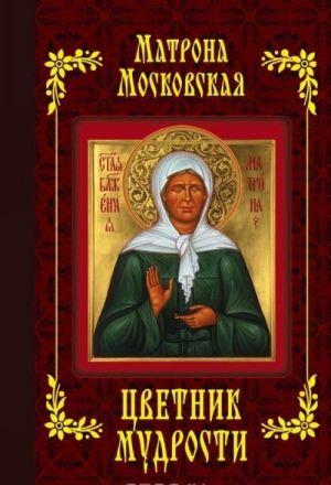 Matrona Moskovskaja. Tsvetnik mudrosti