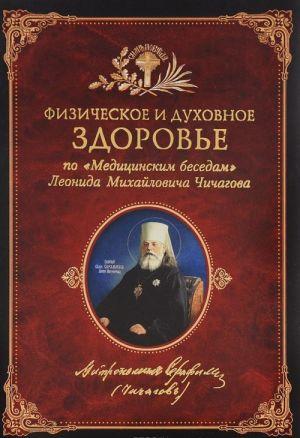 """Fizicheskoe i dukhovnoe zdorove. Po """"meditsinskim besedam"""" Leonida Mikhajlovicha Chichagova"""