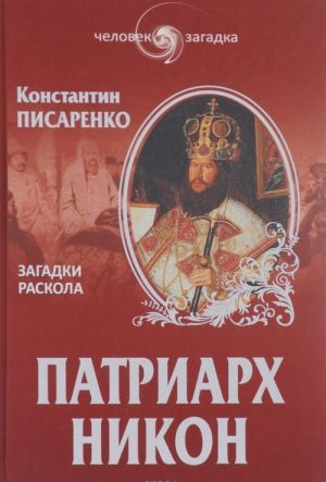 Patriarkh Nikon. Zagadki raskola