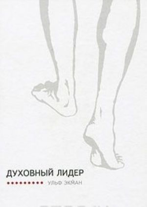Dukhovnyj lider