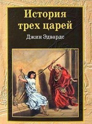 Istorija trekh tsarej