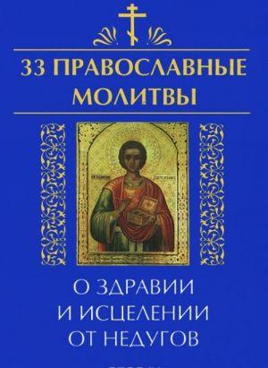 33 pravoslavnye molitvy o zdravii i istselenii