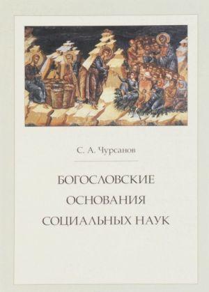Bogoslovskie osnovanija sotsialnykh nauk