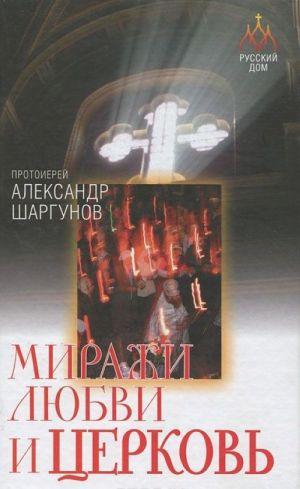 Mirazhi ljubvi i Tserkov