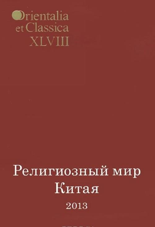 Religioznyj mir Kitaja. Almanakh, №48, 2013