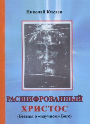 """Rasshifrovannyj Khristos (Besedy o """"nauchnom"""" Boge)"""