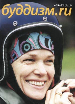 Buddizm.ru, №21-22, 2013