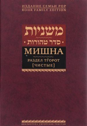 Mishna. Razdel Tgorot (Chistye)