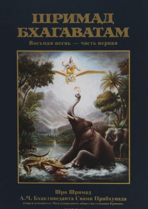 Shrimad-Bkhagavatam. Pesn 8. Chast 1