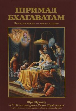 Shrimad-Bkhagavatam. Pesn 9. Chast 2