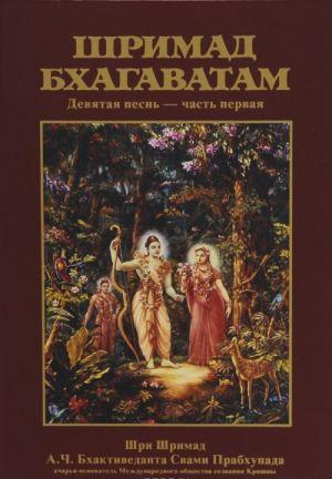 Shrimad-Bkhagavatam. Pesn 9. Chast 1. Osvobozhdenie