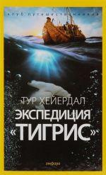 "Ekspeditsija ""Tigris"""