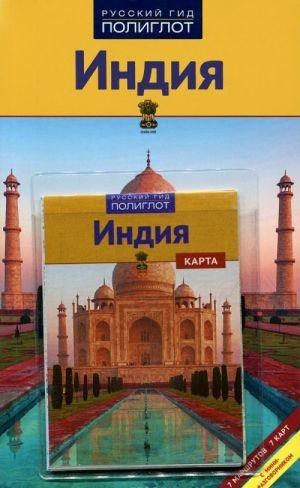 Indija. Putevoditel s mini-razgovornikom (+ karta)