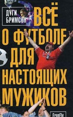 Vse o futbole dlja nastojaschikh muzhikov