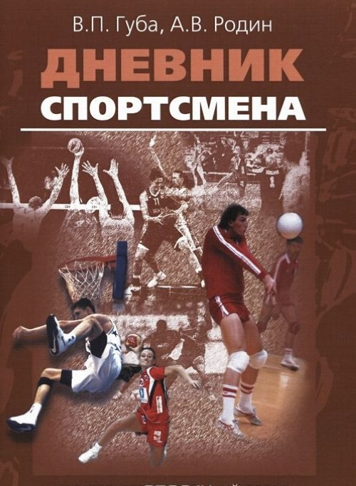 Dnevnik sportsmena. Metodicheskoe posobie