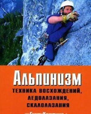 Alpinizm. Tekhnika voskhozhdenij, ledolazanija, skalolazanija
