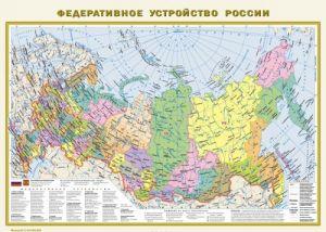 Politicheskaja karta mira. Federativnoe ustrojstvo Rossii
