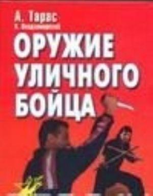 Oruzhie ulichnogo bojtsa