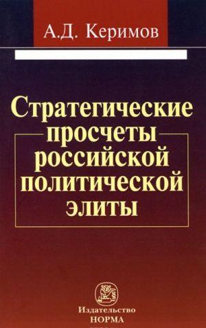 Strategicheskie proschety rossijskoj politicheskoj elity
