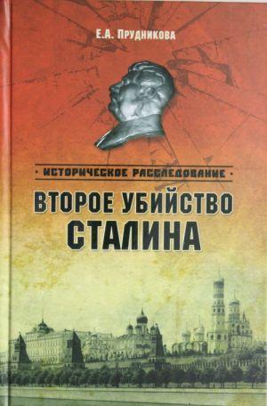 Vtoroe ubijstvo Stalina