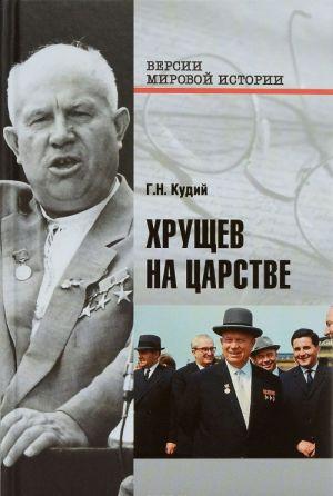 Khruschev na tsarstve