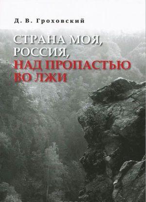Strana moja, Rossija, nad propastju vo lzhi