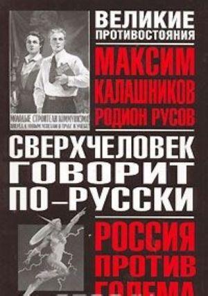 Sverkhchelovek govorit po-russki