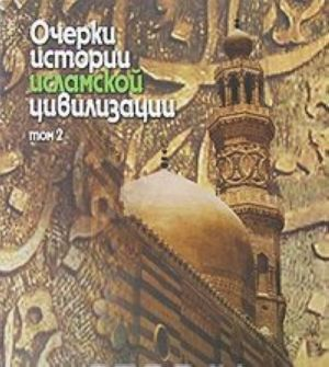 Ocherki istorii islamskoj tsivilizatsii. V 2 tomakh. Tom 2