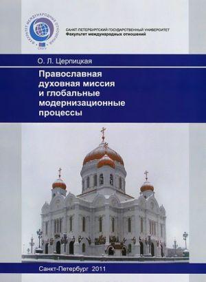 Православная духовная миссия и глобальные модернизационные процессы