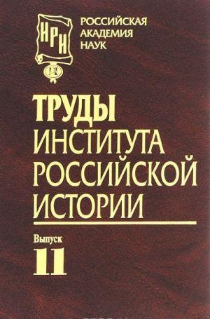 Trudy Instituta rossijskoj istorii. Vypusk 11