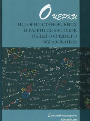 Ocherki istorii stanovlenija i razvitija metodik obschego srednego obrazovanija. V 2 tomakh (komplekt iz 2 knig)