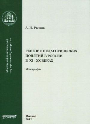 Genezis pedagogicheskikh ponjatij v Rossii v XI-XX vekakh