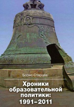Khroniki obrazovatelnoj politiki. 1991-2011