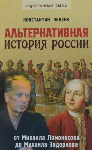Alternativnaja istorija Rossii. Ot Mikhaila Lomonosova do Mikhaila Zadornova