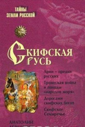 Скифская Русь