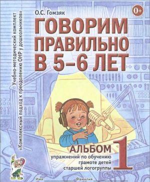Govorim pravilno v 5-6 let. Albom №1 uprazhnenij po obucheniju gramote detej starshej logogruppy