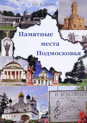 Pamjatnye mesta Podmoskovja. Slovar-spravochnik